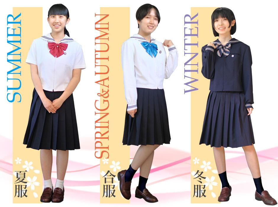 女子高等学校制服 制服紹介   神戸・六甲にある親和中学校・親和女子高等学校